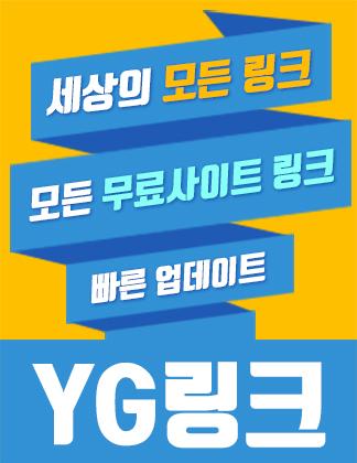 YG링크 광고베너