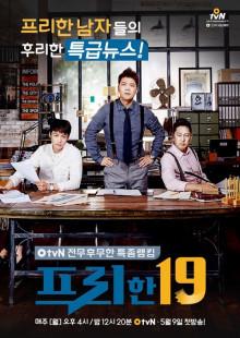 프리한19 - tvN SHOW