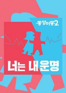 동상이몽 2 너는 내 운명 - SBS