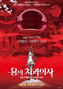 용의 치과의사  The Dragon Dentist, 龍の歯医者, 2017