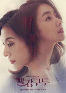 빨강 구두 - KBS2