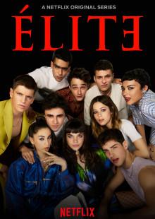 엘리트들 시즌 4