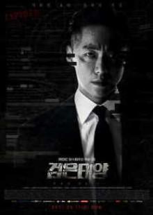 검은 태양 - MBC