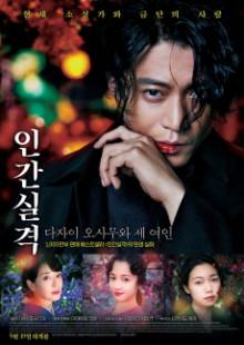 인간실격- JTBC