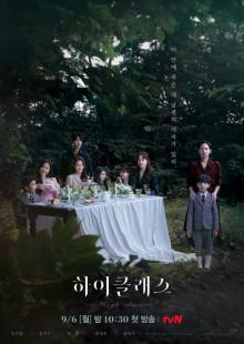 하이클래스 - tvN