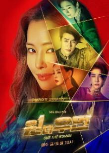 원 더 우먼 - SBS