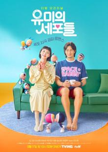 유미의 세포들 - tvN