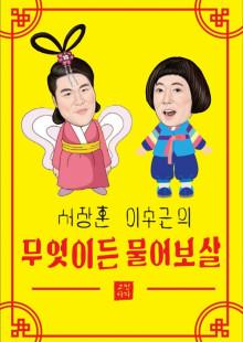 무엇이든 물어보살 - KBS Joy