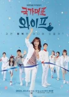 국가대표 와이프 - KBS1