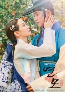 연모 - KBS2