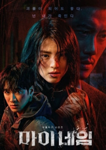 마이 네임 MY NAME (2021) - Netflix 넷플릭스