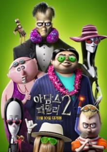 아담스 패밀리 2  The Addams Family 2, 2021