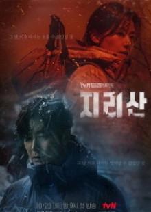 지리산 - tvN
