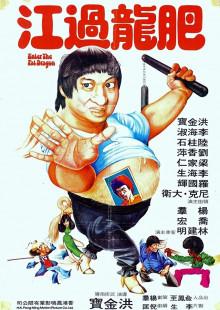 비룡과강 Enter the Fat Dragon, 肥龍過江, 1978