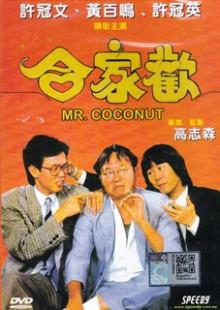 합가환: 미스터 코코낫 Mr. Coconut, 合家歡, 1989