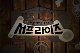 신비한TV 서프라이즈
